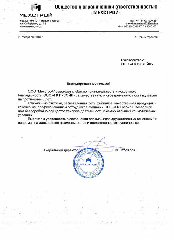 """ООО """"МЕХСТРОЙ"""""""