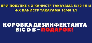 При покупке 8 литров TAKAYAMA – коробка дезинфектанта BIG D в подарок!