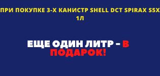 Shell DCT Spirax S5X 1Л – 3+1