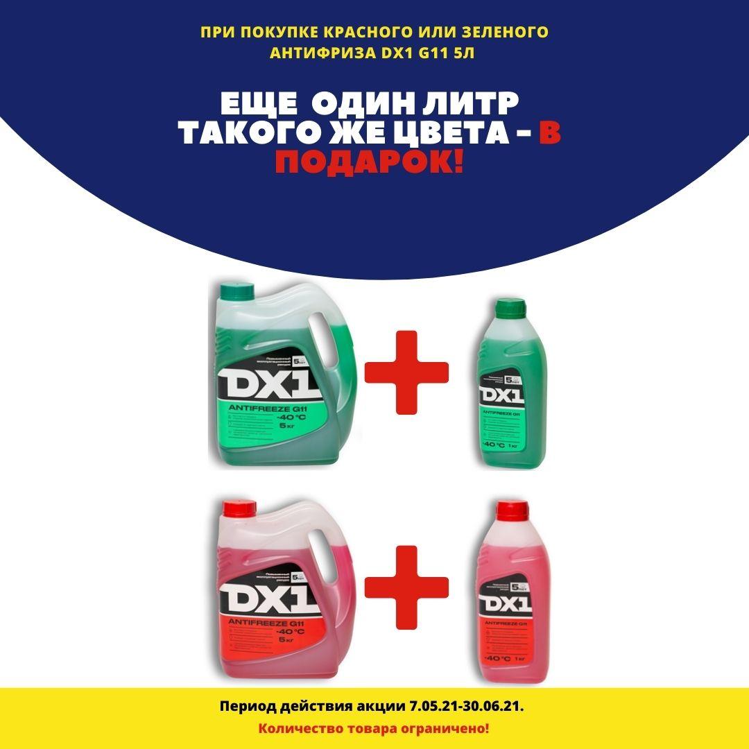 При покупке красного или зеленого антифриза DX1 G11 5Л – еще один литр того же цвета – в подарок!