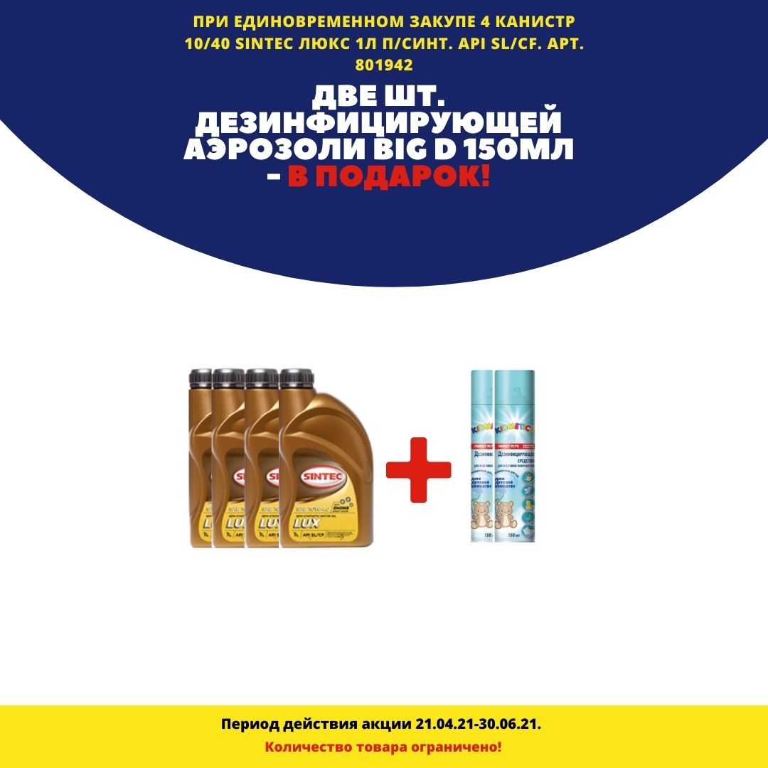 При покупке 4 канистр SINTEC Люкс 10/40 1л – два дезинфицирующих средства BIG D Kidmetics в подарок!