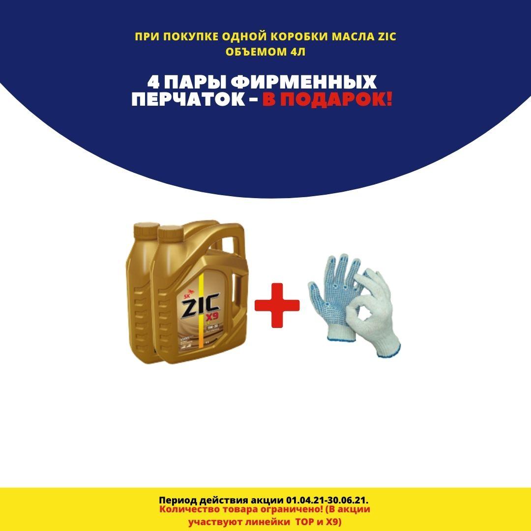 4 пары перчаток за заказ коробки масла ZIC