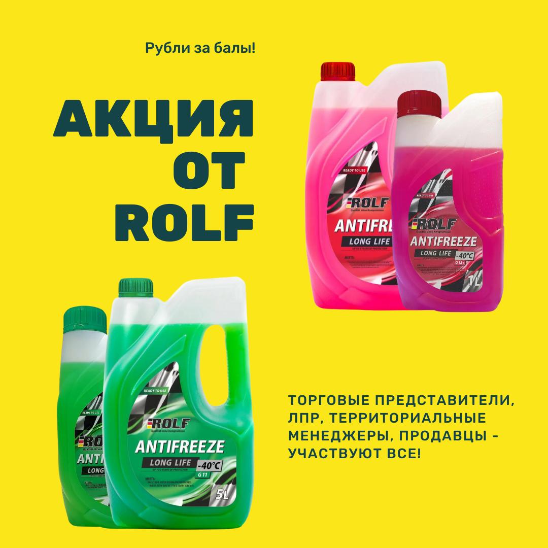 Продавай антифризы от ROLF – зарабатывай с честными литрами!