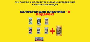 Упаковка салфеток HI-GEAR в подарок