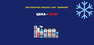 """LAVR """"12 стульев"""" – Набор """"зимний"""""""